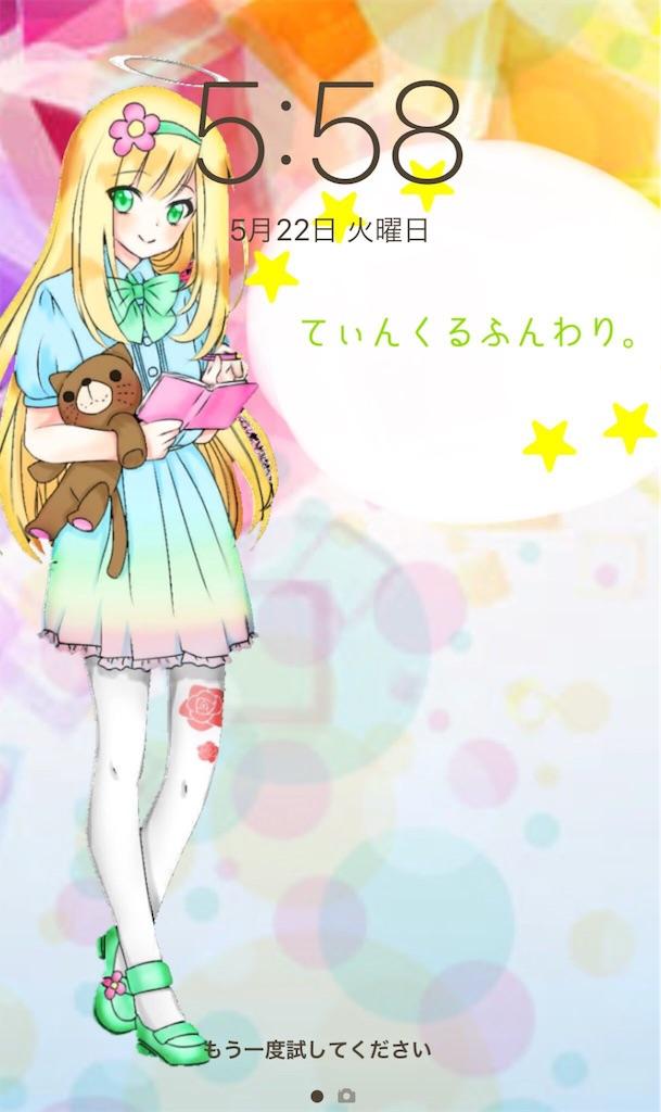 f:id:wasarasan:20180522174620j:image