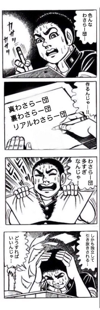 f:id:wasarasan:20180527232206j:image