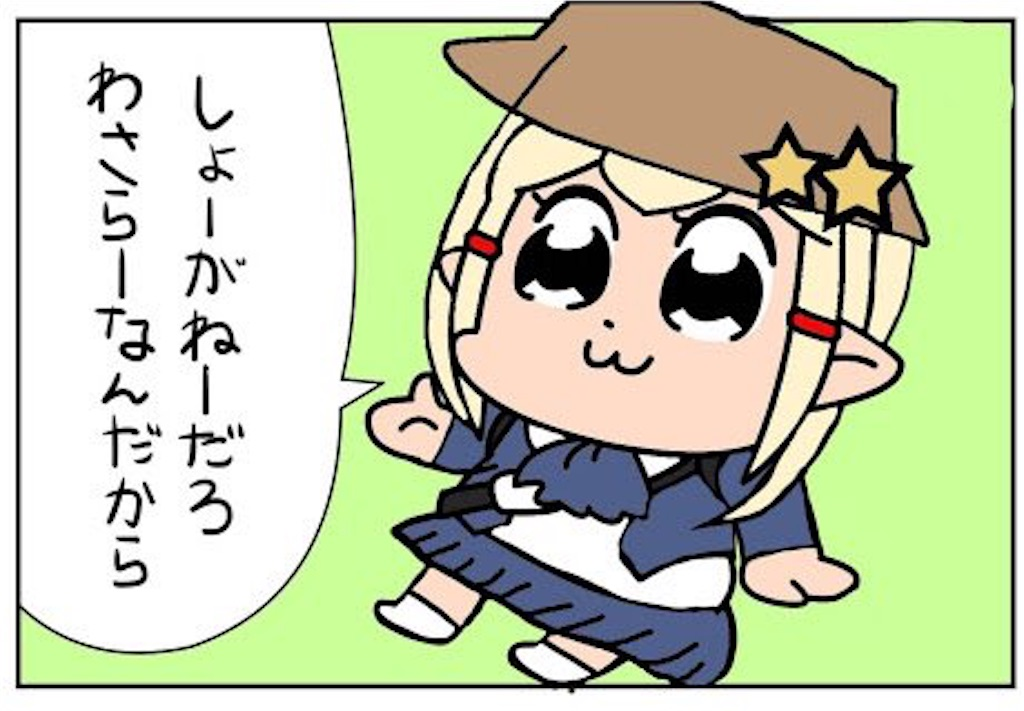f:id:wasarasan:20180529194824j:image