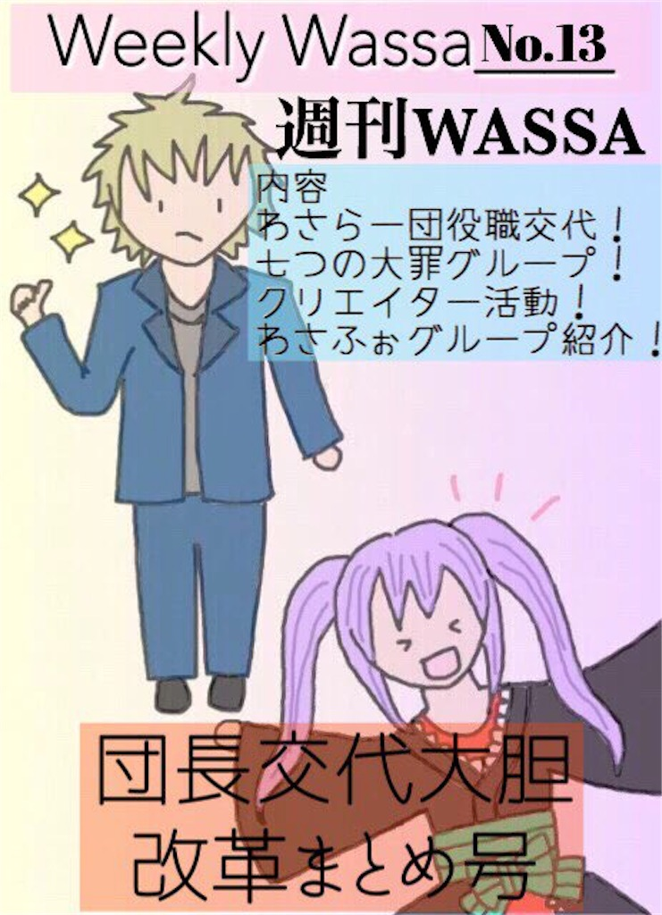 f:id:wasarasan:20180601002630j:image