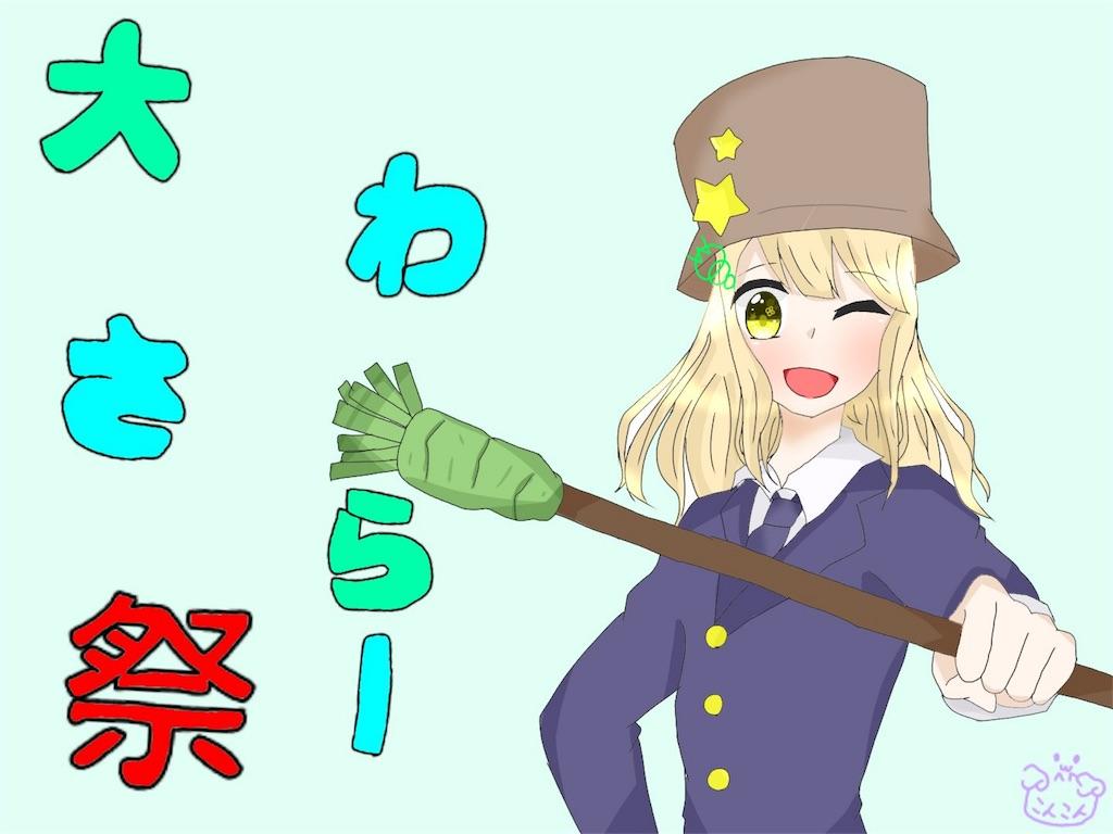 f:id:wasarasan:20180727082402j:image