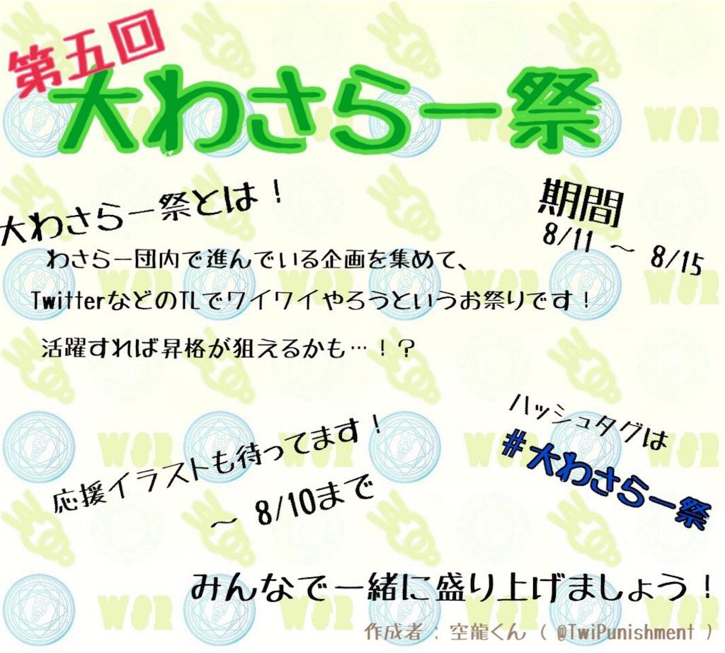 f:id:wasarasan:20180729234812j:image