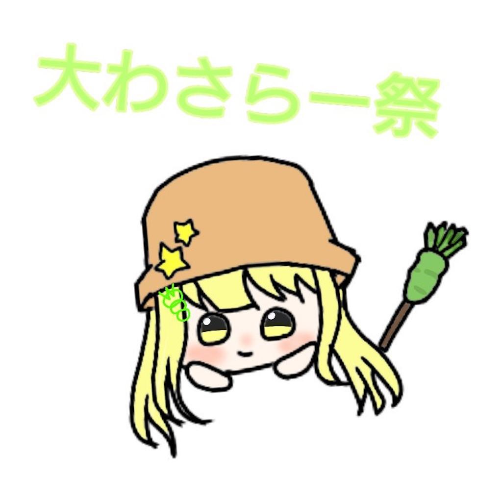 f:id:wasarasan:20180801002556j:image