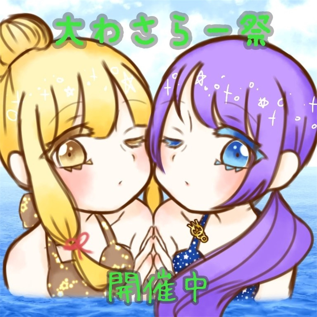 f:id:wasarasan:20180802163226j:image
