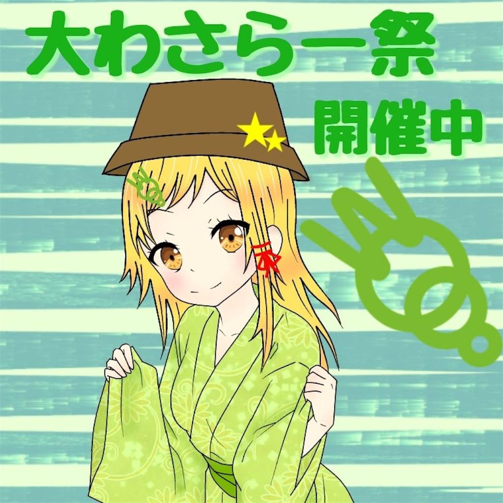 f:id:wasarasan:20180805001035j:image
