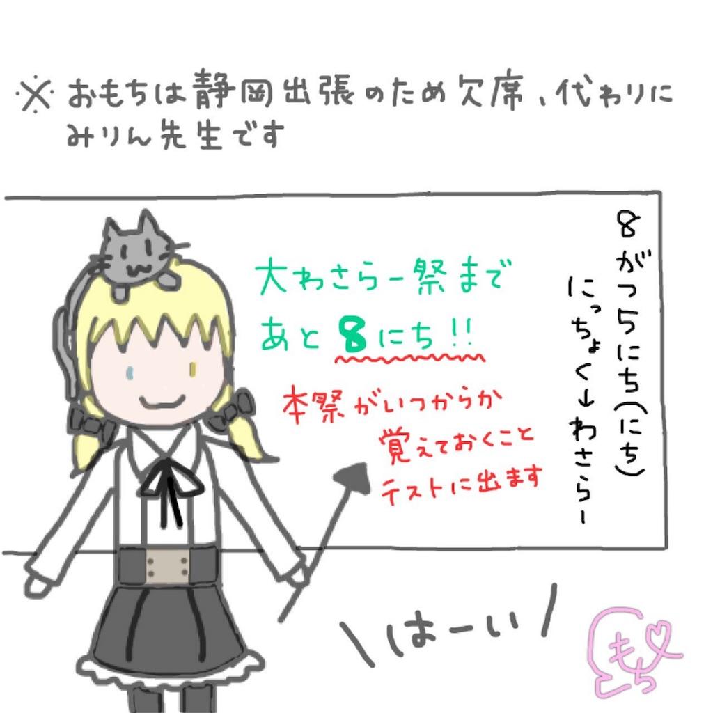 f:id:wasarasan:20180805115627j:image