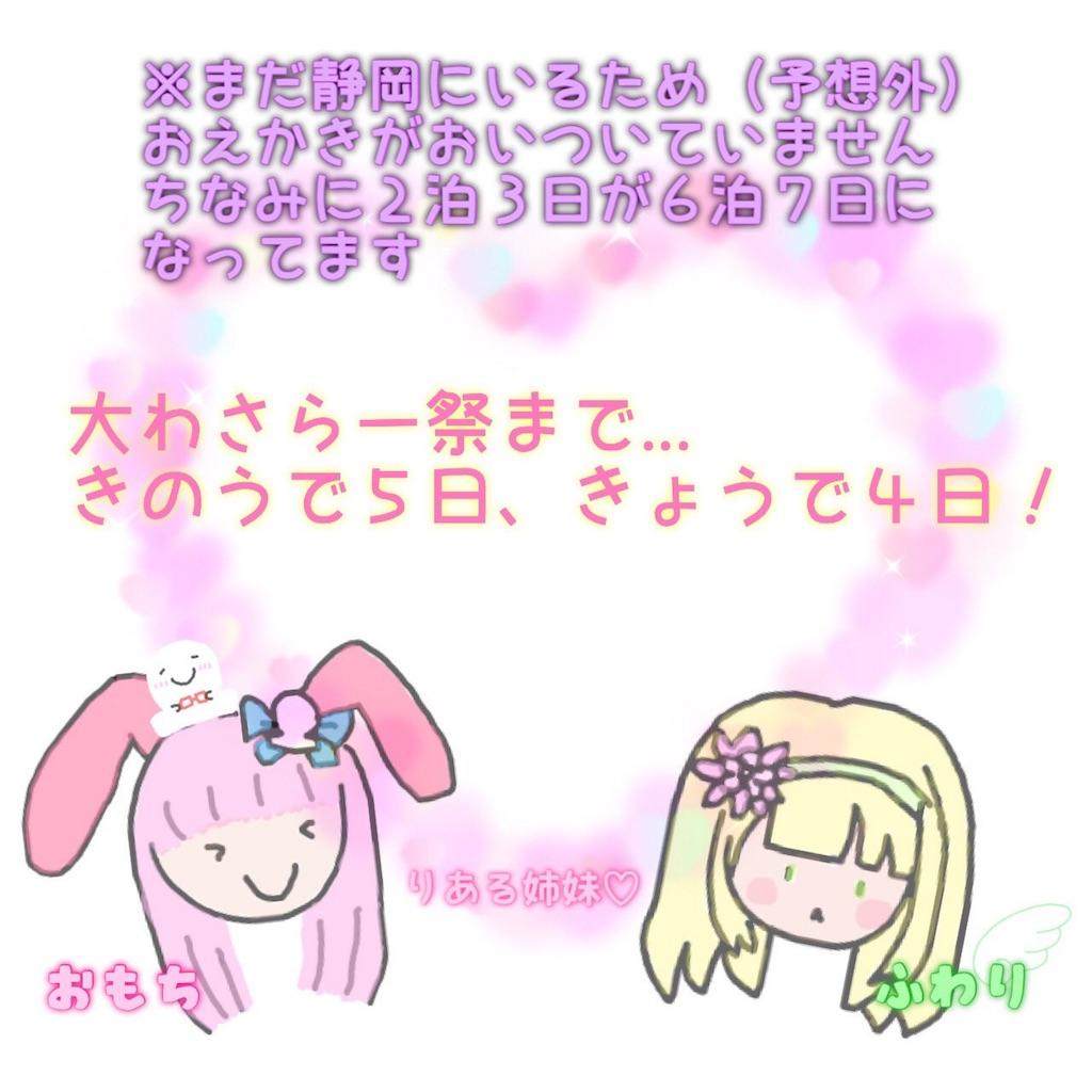 f:id:wasarasan:20180809174823j:image