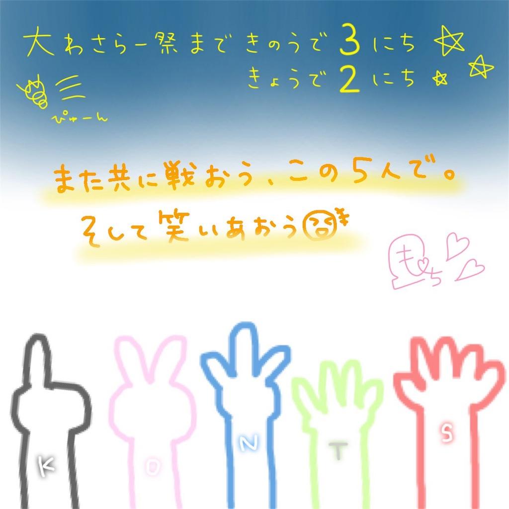 f:id:wasarasan:20180811231652j:image