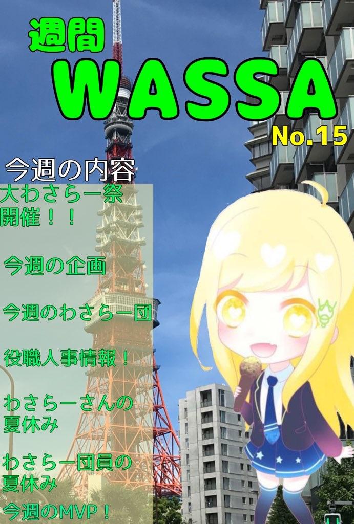 f:id:wasarasan:20180816000922j:image