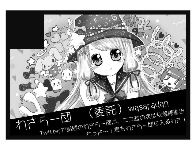 f:id:wasarasan:20180820003018j:image