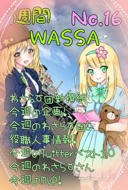f:id:wasarasan:20180823192306j:image