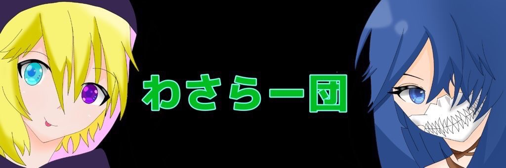 f:id:wasarasan:20180912221942j:image