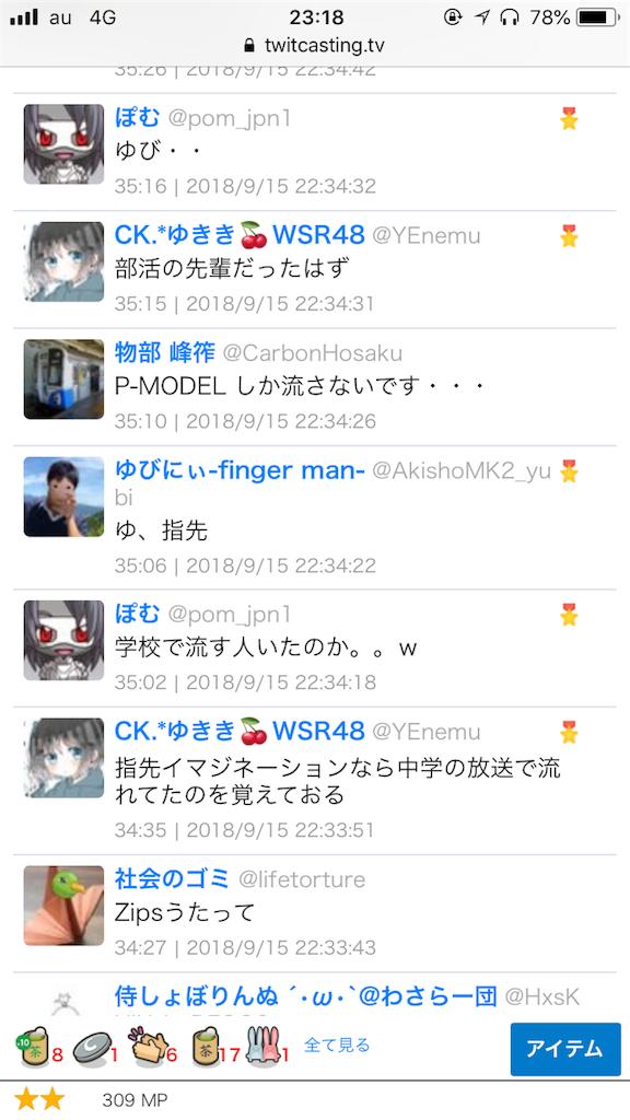 f:id:wasarasan:20180916231929p:image