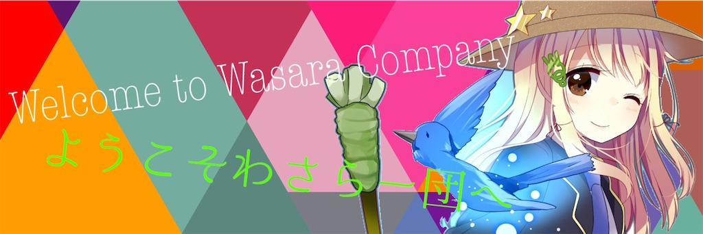 f:id:wasarasan:20180924010119j:image
