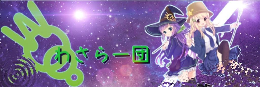 f:id:wasarasan:20180924010156j:image