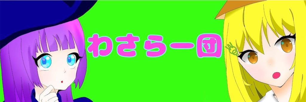 f:id:wasarasan:20180924205949j:image