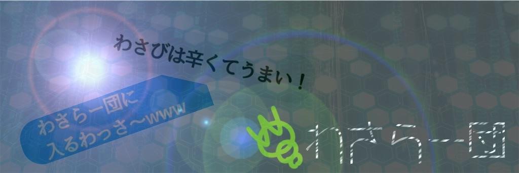 f:id:wasarasan:20180924232804j:image