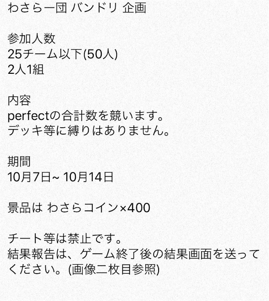 f:id:wasarasan:20180929125614j:image