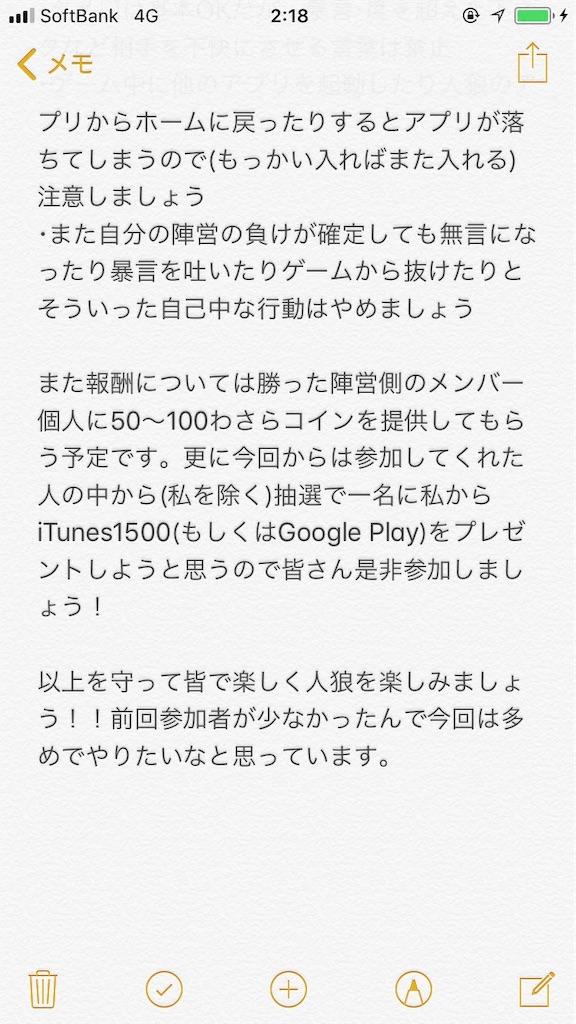 f:id:wasarasan:20181001005443j:image