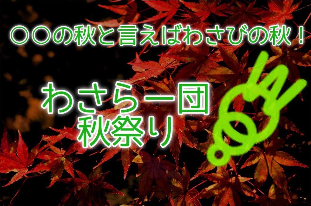 f:id:wasarasan:20181003030430j:image