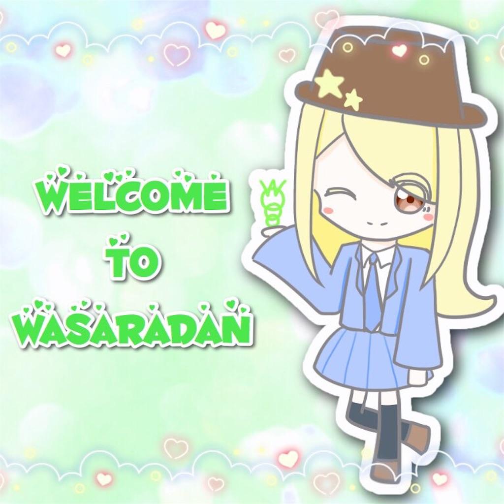 f:id:wasarasan:20181004014642j:image