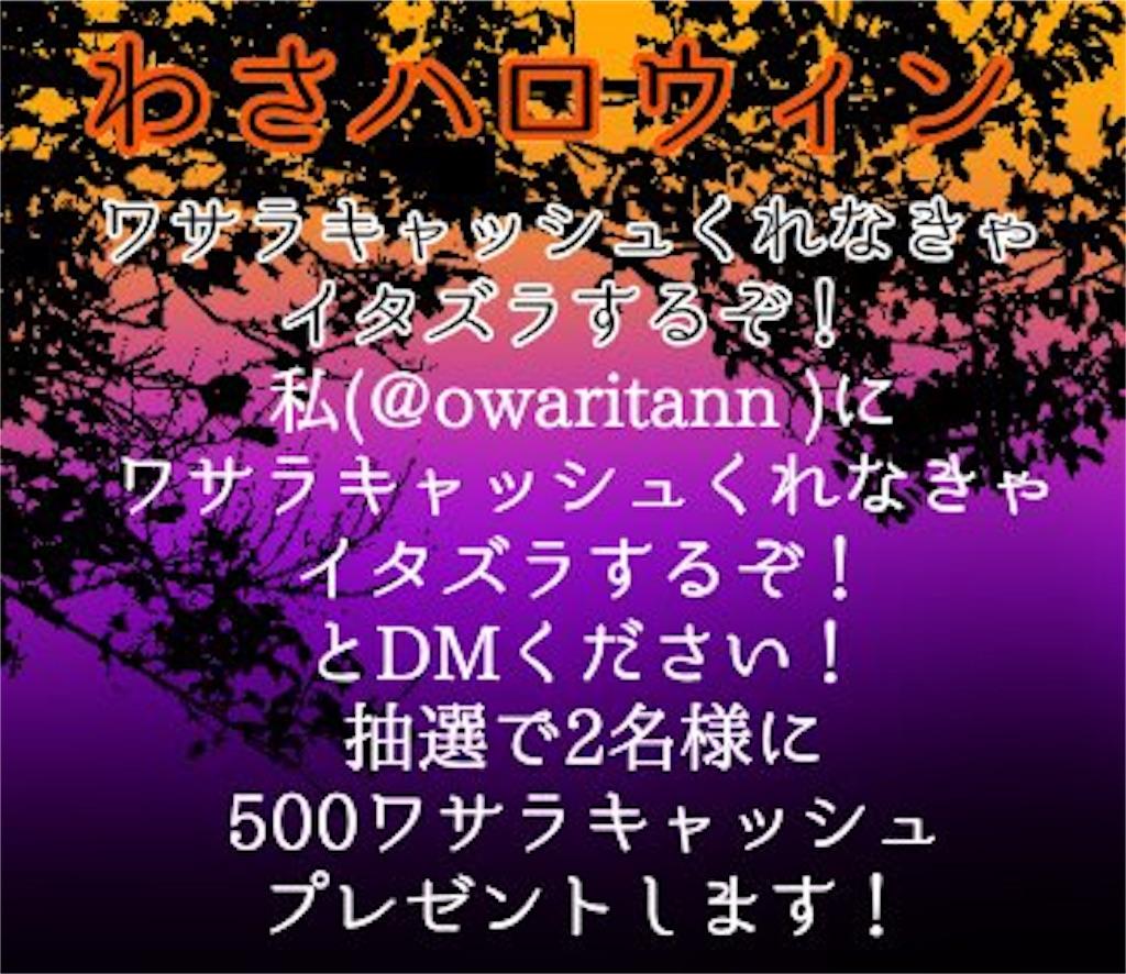 f:id:wasarasan:20181006004900j:image