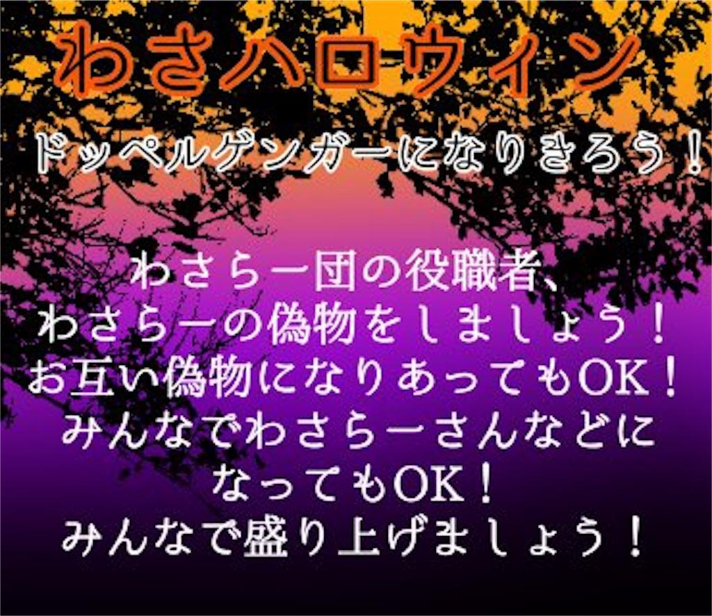 f:id:wasarasan:20181006004907j:image