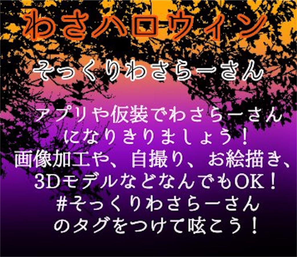 f:id:wasarasan:20181006004911j:image
