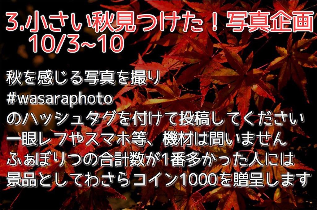f:id:wasarasan:20181006113543j:image