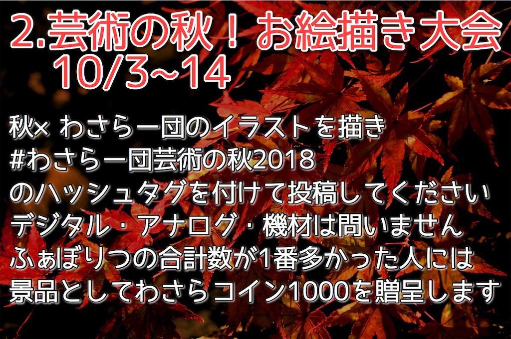 f:id:wasarasan:20181006113546j:image