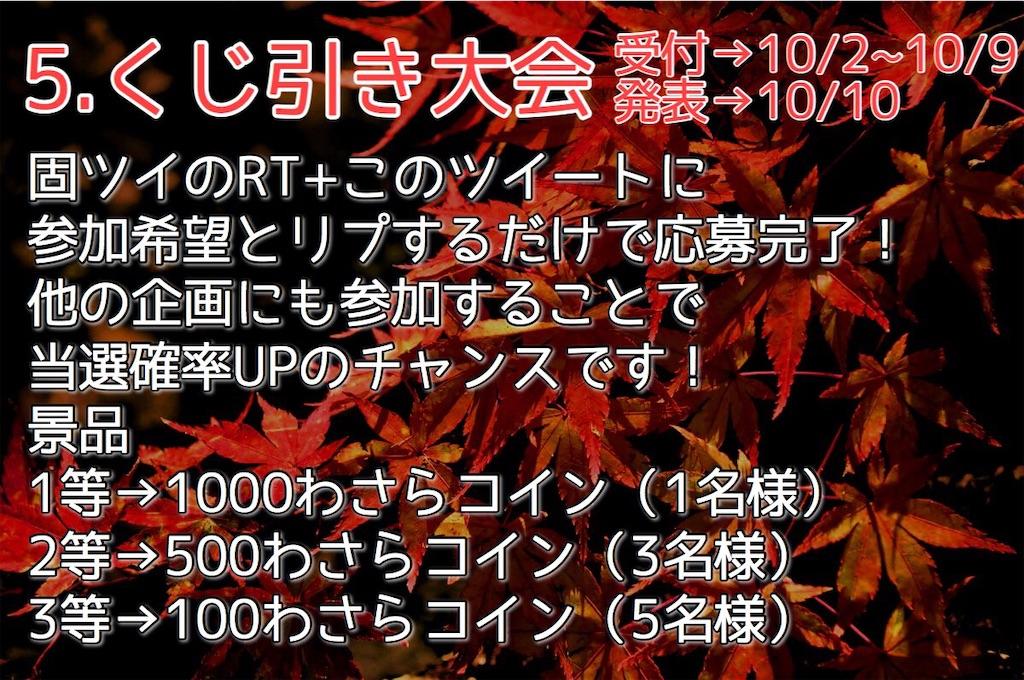 f:id:wasarasan:20181006113556j:image