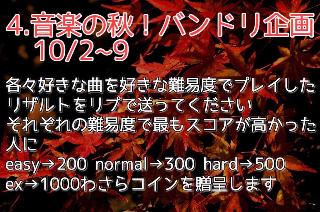 f:id:wasarasan:20181006113600j:image