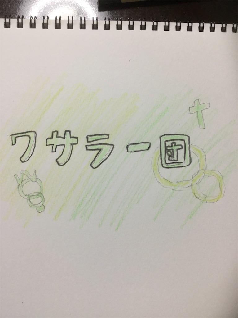 f:id:wasarasan:20181008022556j:image