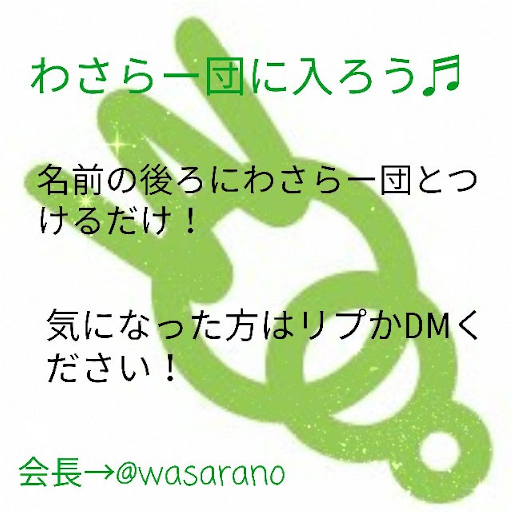 f:id:wasarasan:20181030144939j:image
