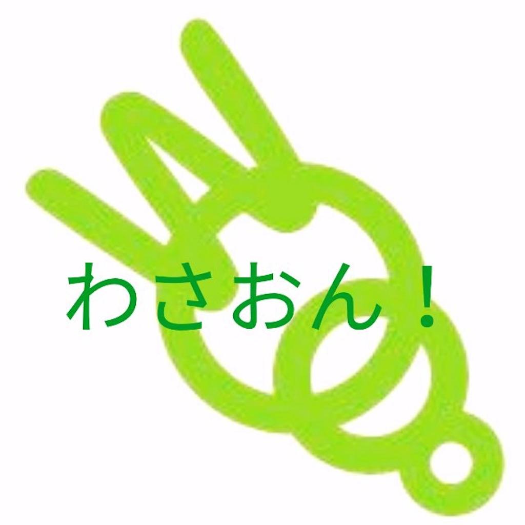 f:id:wasarasan:20181030144946j:image