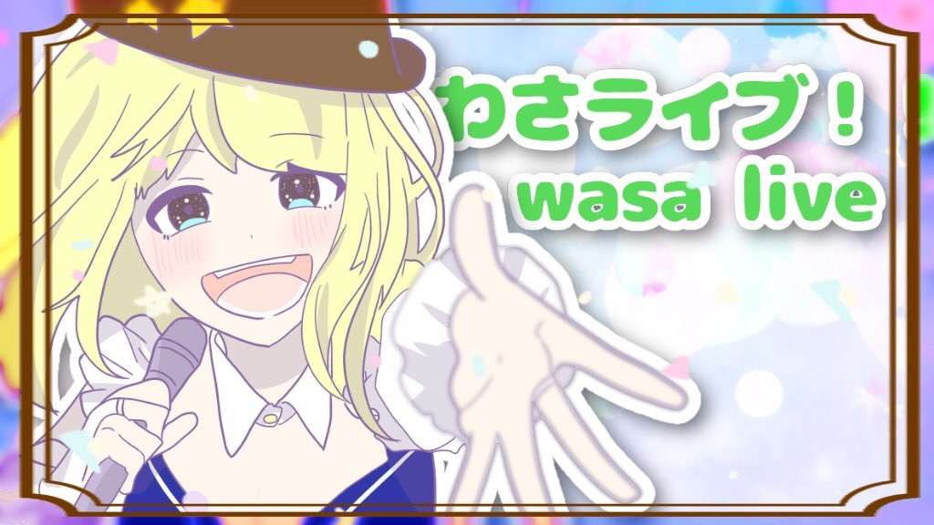 f:id:wasarasan:20181031030845j:image