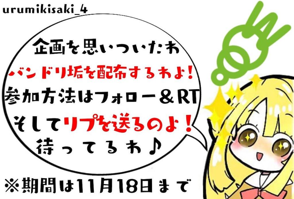 f:id:wasarasan:20181101174625j:image
