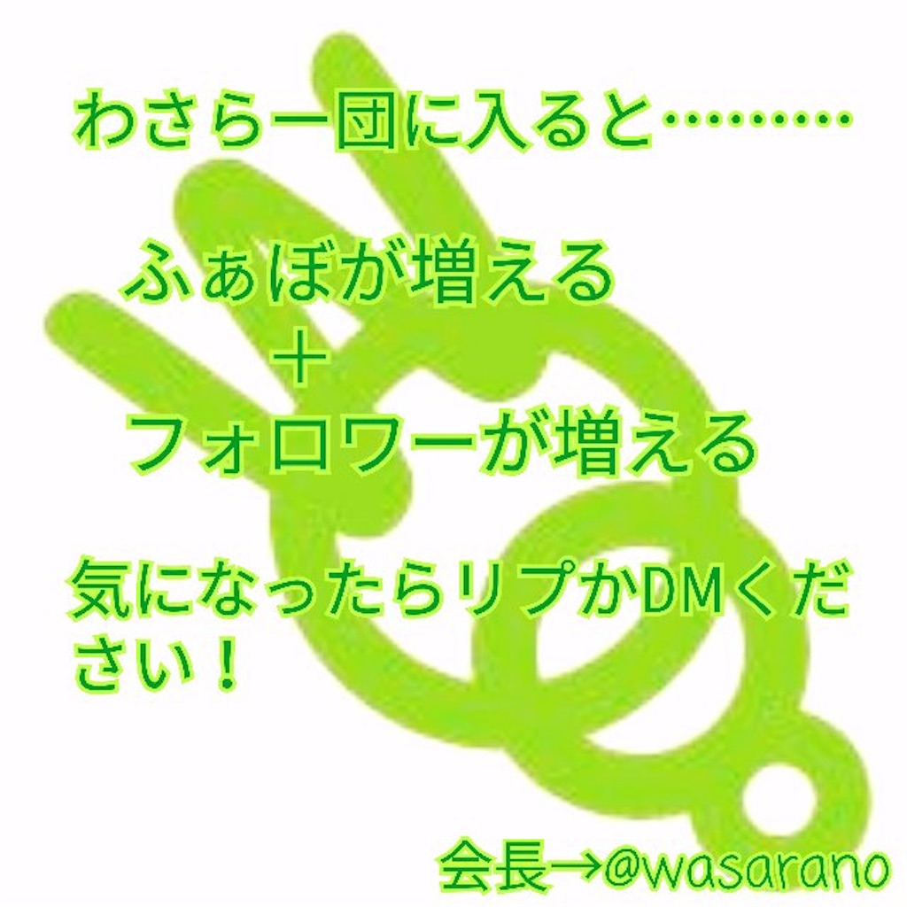 f:id:wasarasan:20181101175333j:image