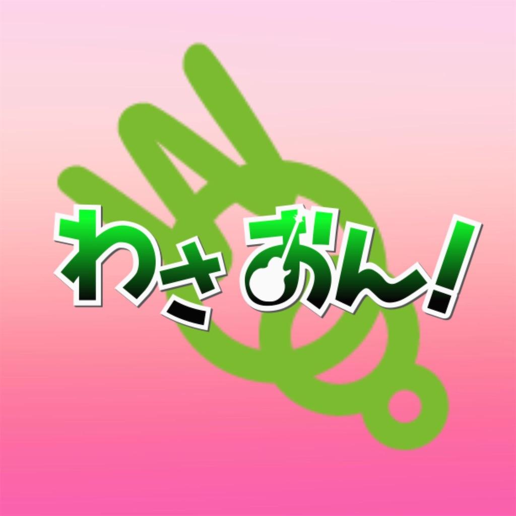 f:id:wasarasan:20181101210400j:image
