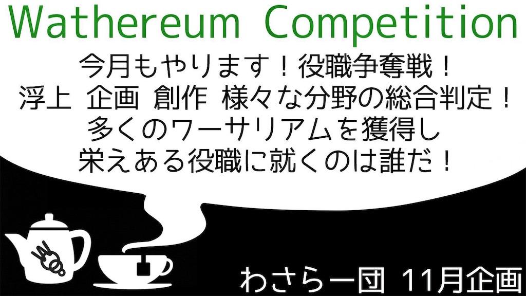 f:id:wasarasan:20181102205830j:image
