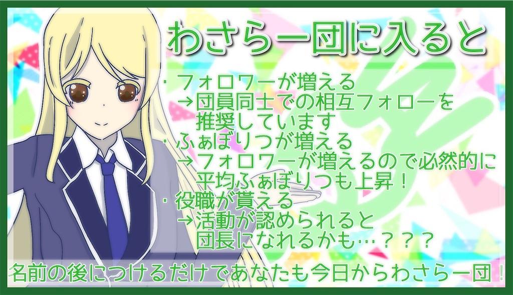 f:id:wasarasan:20181102205841j:image