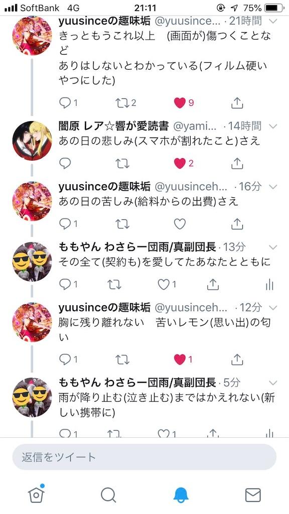 f:id:wasarasan:20181103220147j:image