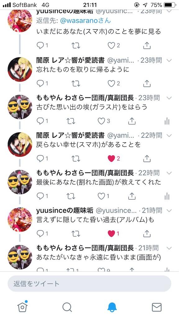 f:id:wasarasan:20181103220150j:image