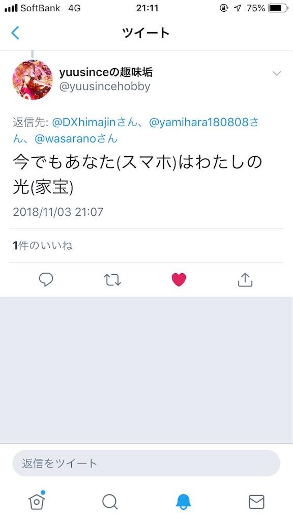 f:id:wasarasan:20181103220154j:image