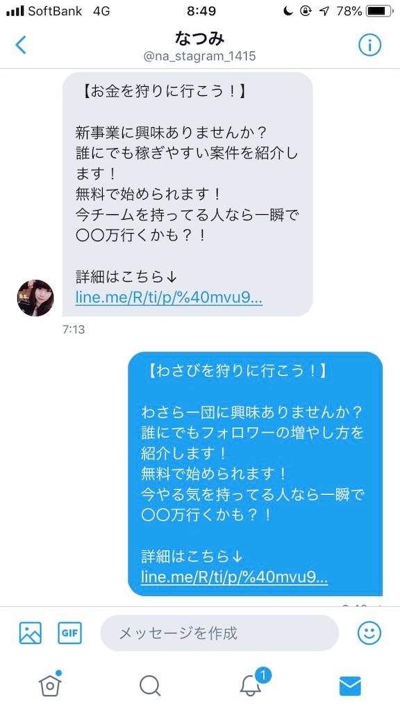f:id:wasarasan:20181105123402j:image