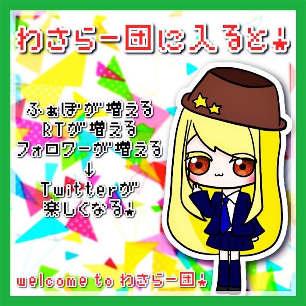f:id:wasarasan:20181106140207j:image