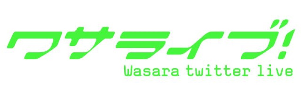 f:id:wasarasan:20181110014115j:image