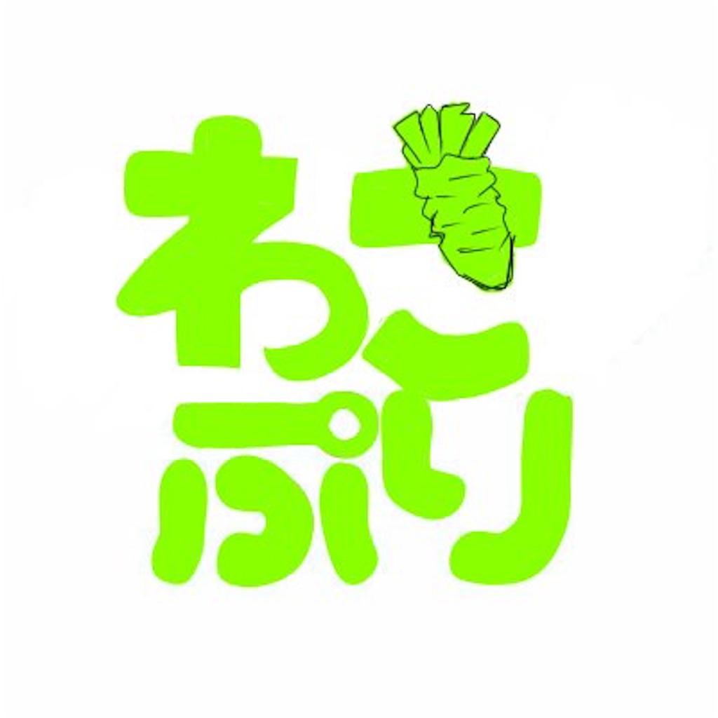 f:id:wasarasan:20181110014246j:image