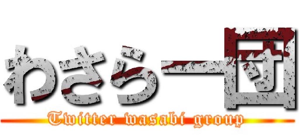 f:id:wasarasan:20181110014304j:image