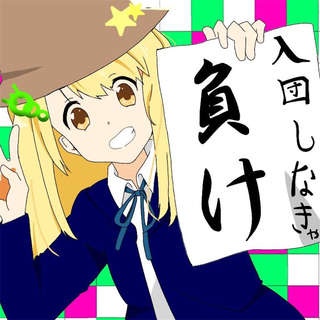 f:id:wasarasan:20181112012856j:image
